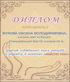 /Files/images/diplomi_gramoti_/диплом 2015.png